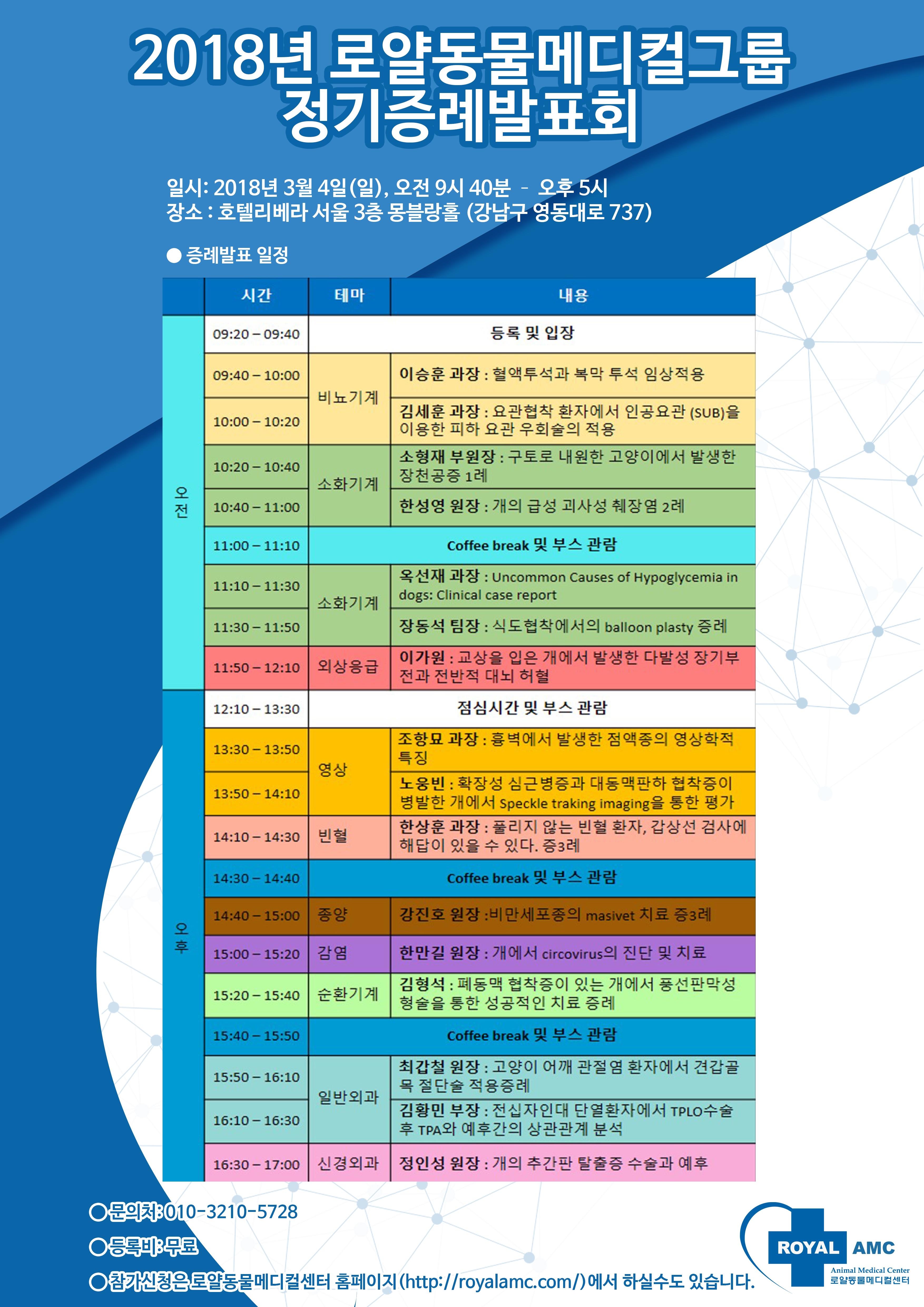 2018_로얄동물메디컬그룹-정기증례발표-포스터.jpg